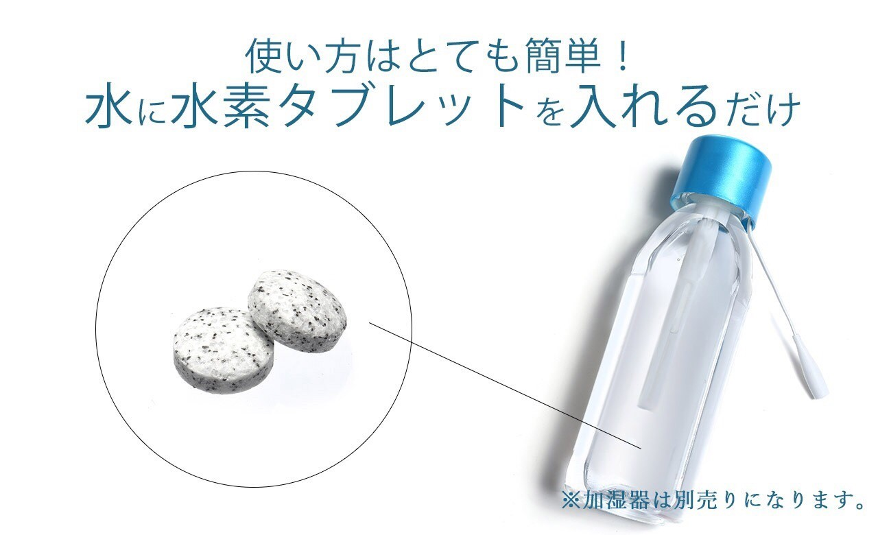 水素タブレット